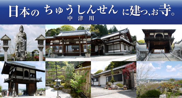 東圓寺_日本の中心線 中津川に建つお寺